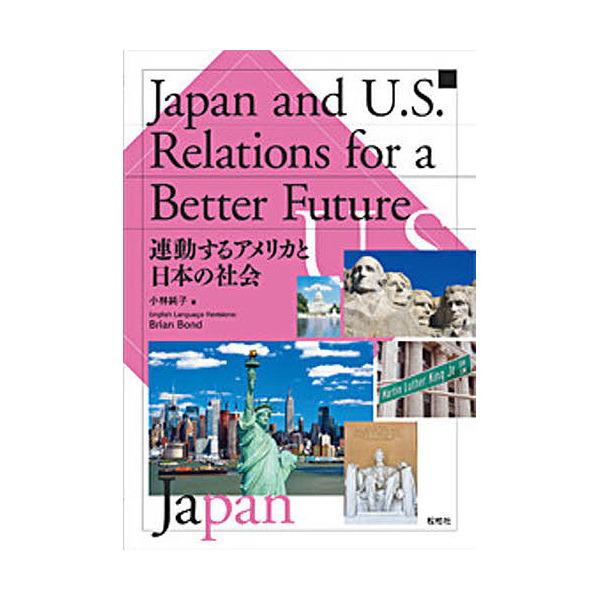 連動するアメリカと日本の社会/小林純子
