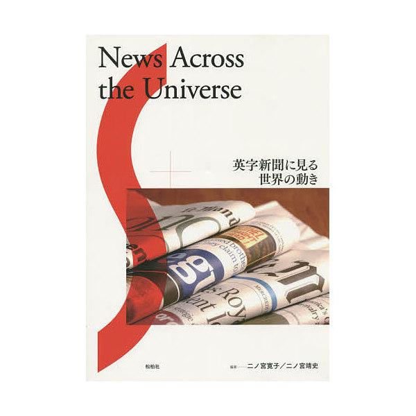 英字新聞に見る世界の動き/二ノ宮寛子/二ノ宮靖史