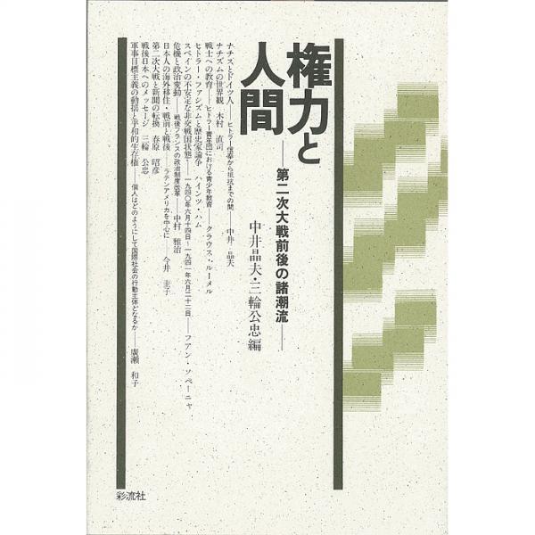 権力と人間 第二次大戦前後の諸潮流/中井晶夫/三輪公忠