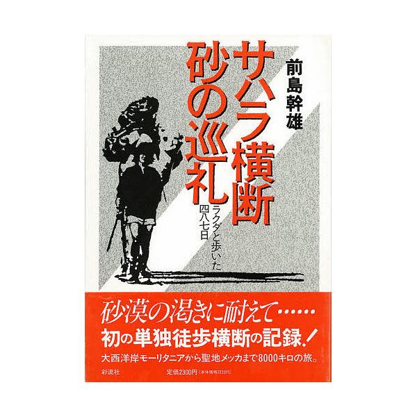 サハラ横断砂の巡礼 ラクダと歩いた487日/前島幹雄