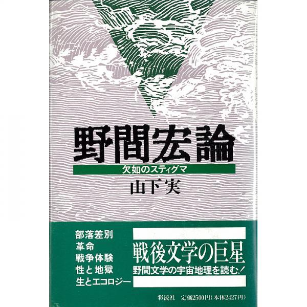 野間宏論 欠如のスティグマ/山下実