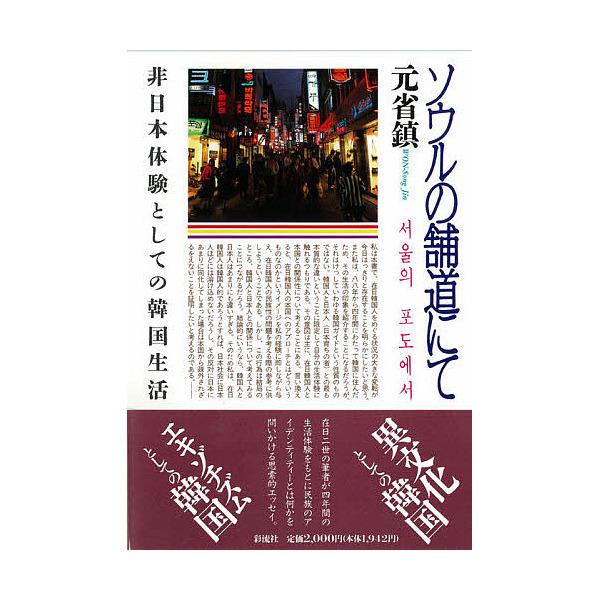 ソウルの舗道にて 非日本体験としての韓国生活/元省鎮