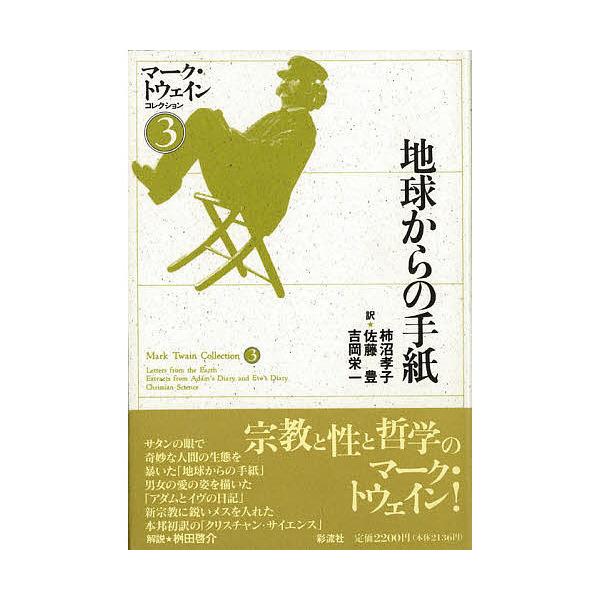 マーク・トウェインコレクション 3/マーク・トウェイン/柿沼孝子