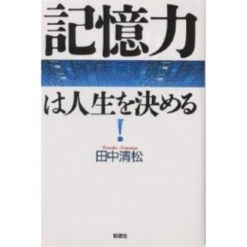 記憶力は人生を決める/田中清松