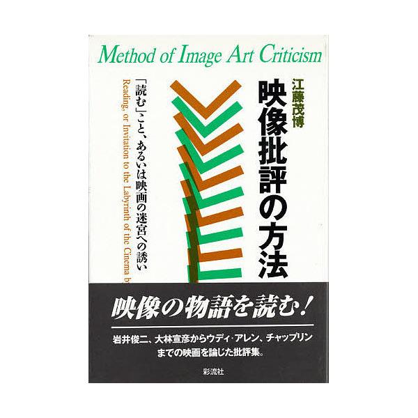 映像批評の方法 「読む」こと、あるいは映画の迷宮への誘い/江藤茂博