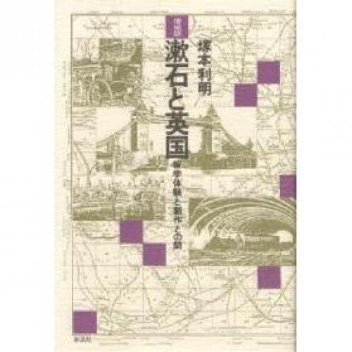 漱石と英国 留学体験と創作との間/塚本利明