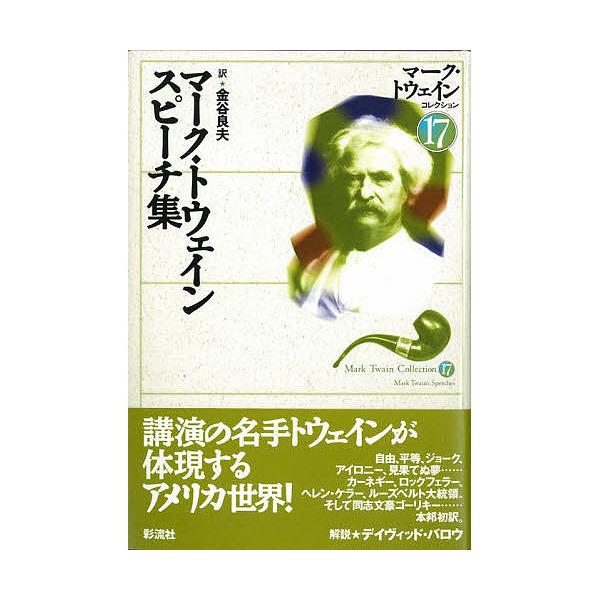マーク・トウェインコレクション 17/マーク・トウェイン/金谷良夫
