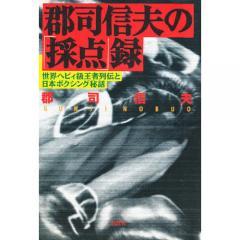 郡司信夫の「採点」録 世界ヘビィ級王者列伝と日本ボクシング秘話/郡司信夫