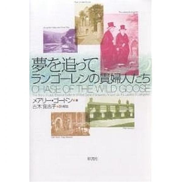 夢を追って ランゴーレンの貴婦人たち/メアリー・ゴードン/古木宜志子