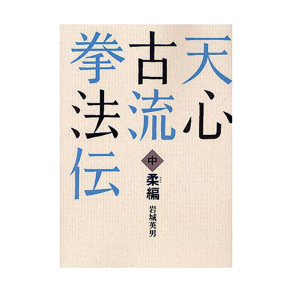 天心古流拳法伝 中 オンデマンド版/岩城英男