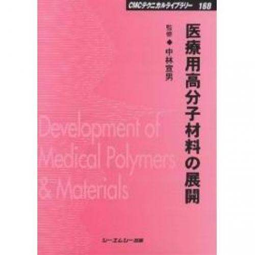 医療用高分子材料の展開 普及版