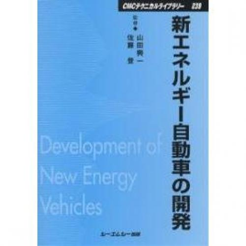 新エネルギー自動車の開発 普及版