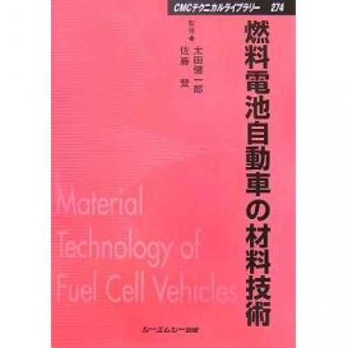 燃料電池自動車の材料技術 普及版