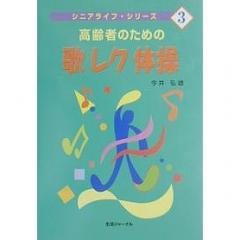 高齢者のための歌レク体操/今井弘雄