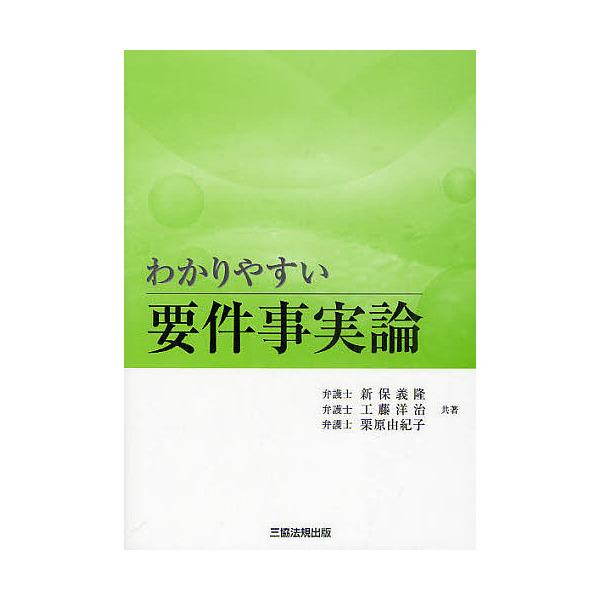 わかりやすい要件事実論/新保義隆/工藤洋治/栗原由紀子