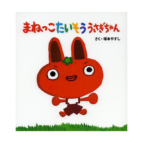 まねっこたいそううさぎちゃん/塚本やすし/子供/絵本