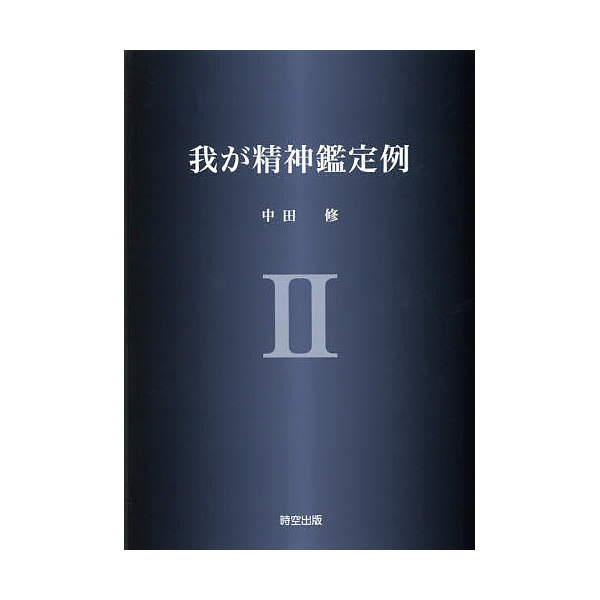 我が精神鑑定例 2/中田修
