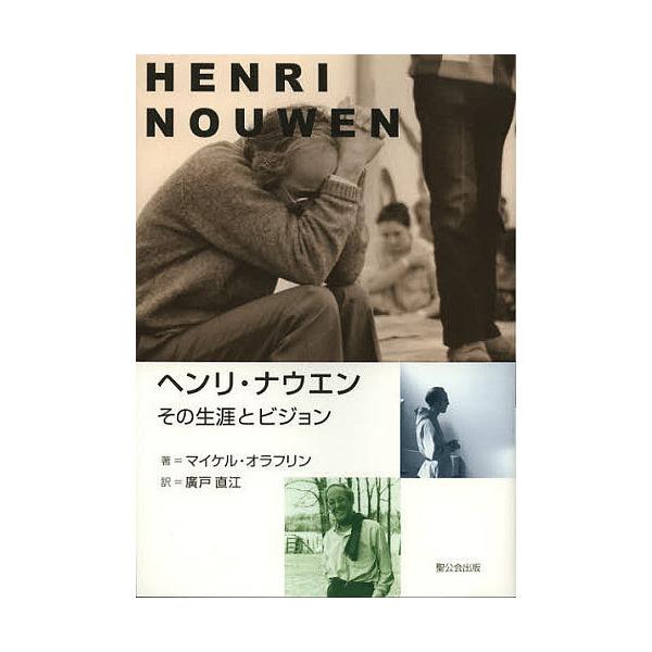 ヘンリ・ナウエン その生涯とビジョン/マイケル・オラフリン/廣戸直江
