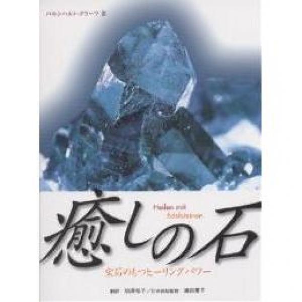 癒しの石 宝石のもつヒーリングパワー/ベルンハルト・グラーフ/畑澤裕子