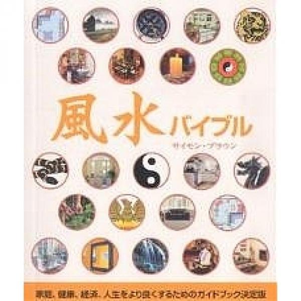 風水バイブル 家庭、健康、経済、人生をより良くするためのガイドブック決定版/サイモン・ブラウン/越智由香