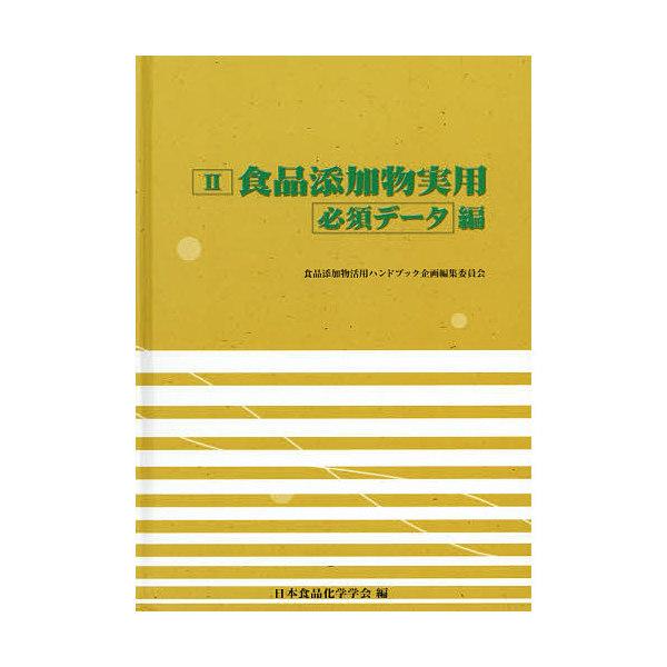 食品添加物実用 2/「食品添加物活用ハンドブック」企画編集委員会/日本食品化学学会