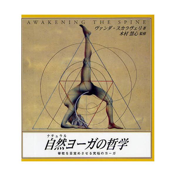 自然(ナチュラル)ヨーガの哲学 脊柱を目覚めさせる究極のヨーガ/ヴァンダ・スカラヴェリ/加野敬子