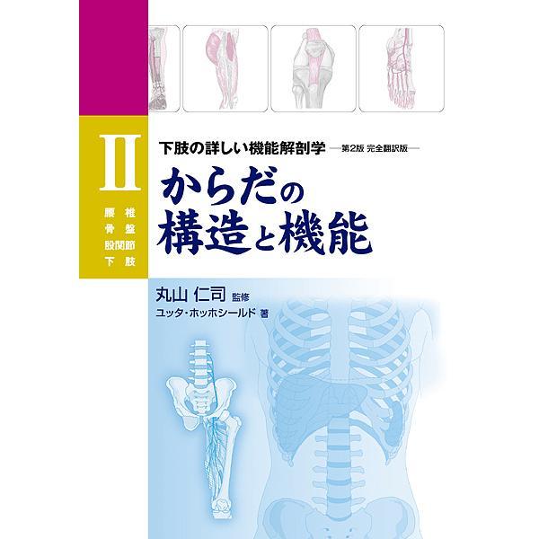 からだの構造と機能 2/丸山仁司/ユッタ・ホッホシールド/バンヘギ裕美子