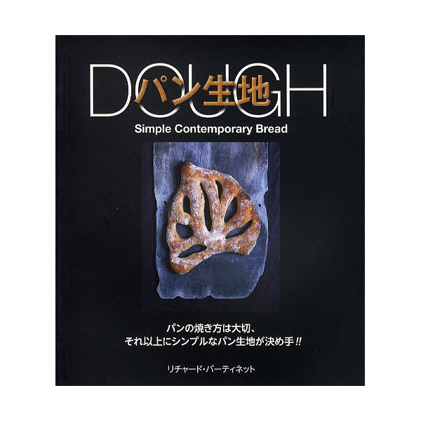 DOUGHパン生地 パンの焼き方は大切、それ以上にシンプルなパン生地が決め手!!/リチャード・バーティネット/千代美樹/レシピ