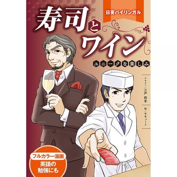 寿司とワイン 日英バイリンガル ユニークな楽しみ/江戸西音/モキュート