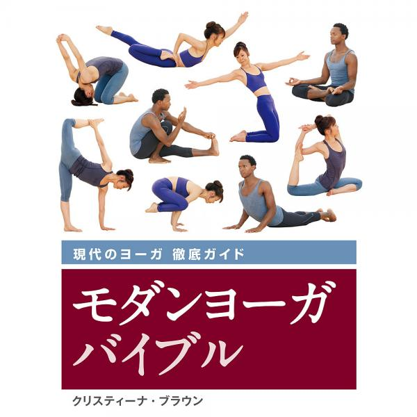 モダンヨーガバイブル 現代のヨーガ徹底ガイド/クリスティーナ・ブラウン/加野敬子