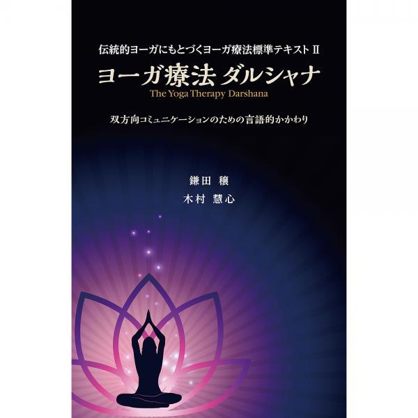 ヨーガ療法ダルシャナ 双方向コミュニケーションのための言語的かかわり/鎌田穣/木村慧心