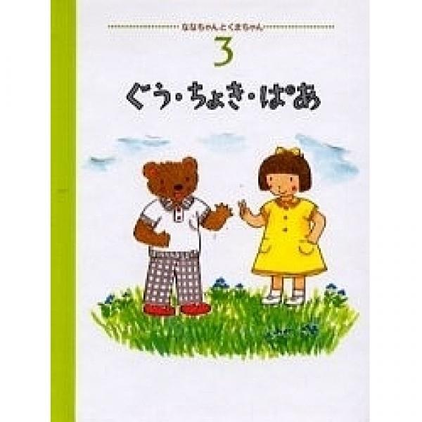 ぐう・ちょき・ぱあ/たさききょうこ/大村祐子/子供/絵本