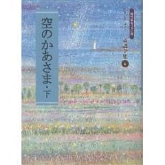 空のかあさま 現代仮名づかい版 下/金子みすゞ