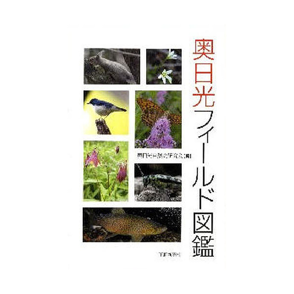 奥日光フィールド図鑑/奥日光自然史研究会
