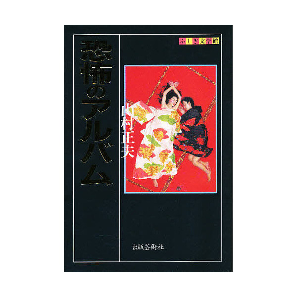 恐怖のアルバム/山村正夫