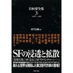日本SF全集 3/日下三蔵