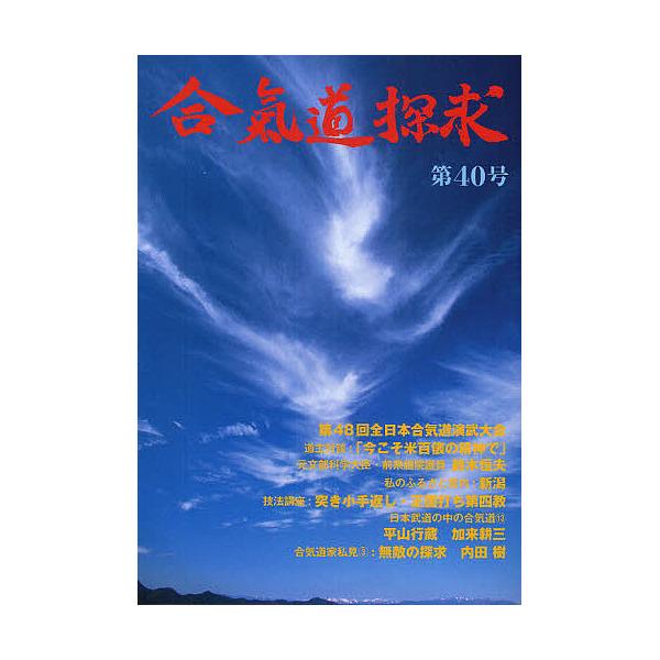 合気道探求 第40号/合気会「合気道探求」編集委員会