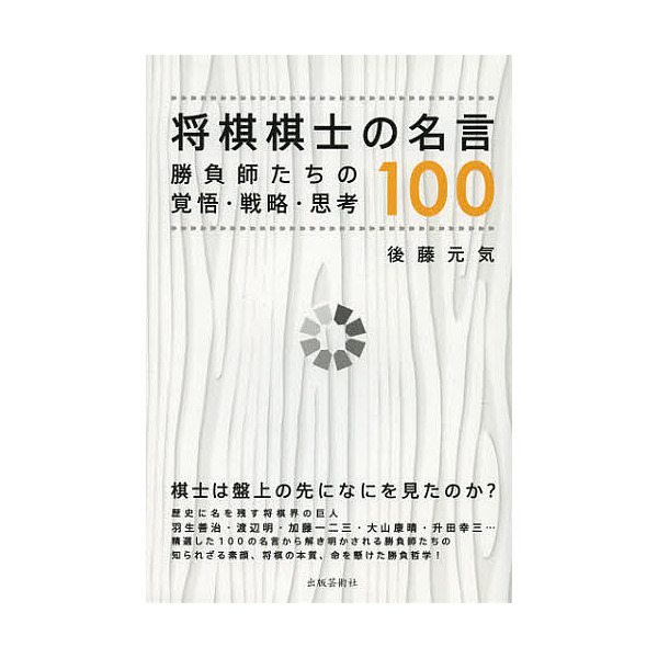 将棋棋士の名言100 勝負師たちの覚悟・戦略・思考/後藤元気