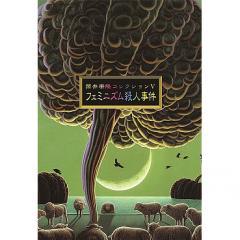 筒井康隆コレクション 5/筒井康隆/日下三蔵