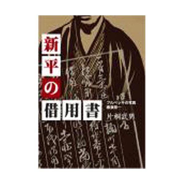 新平の借用書/片桐武男