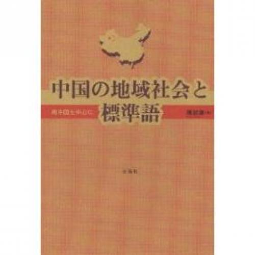 中国の地域社会と標準語 南中国を中心に/陳於華
