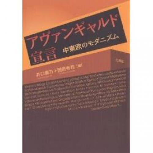 アヴァンギャルド宣言 中東欧のモダニズム/井口壽乃/圀府寺司