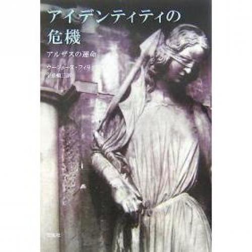 アイデンティティの危機 アルザスの運命/ウージェーヌ・フィリップス/宇京頼三