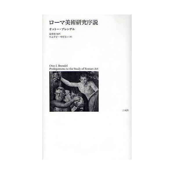 ローマ美術研究序説/オットー・ブレンデル/川上幸子/中村るい
