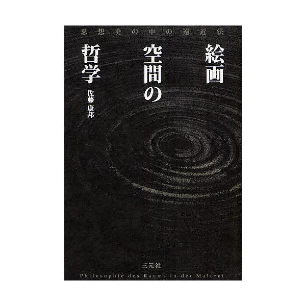 絵画空間の哲学 思想史の中の遠近法 改装版/佐藤康邦