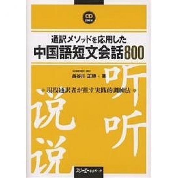 通訳メソッドを応用した中国語短文会話/長谷川正時