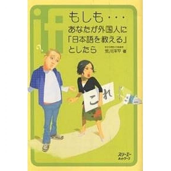 もしも…あなたが外国人に「日本語を教える」としたら/荒川洋平