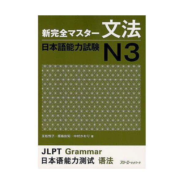 新完全マスター文法日本語能力試験N3/友松悦子/福島佐知/中村かおり
