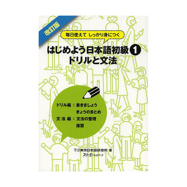 はじめよう日本語初級1ドリルと文法 毎日使えてしっかり身につく/TIJ東京日本語研修所
