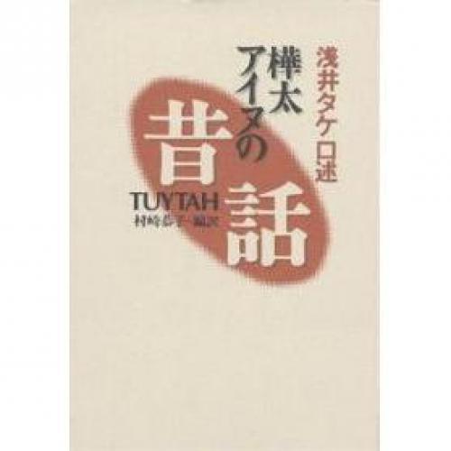 樺太アイヌの昔話/浅井タケ/村崎恭子
